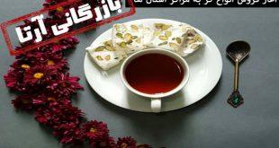 سایت فروش گز اصفهان