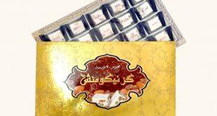 گز نیکومنش اصفهان